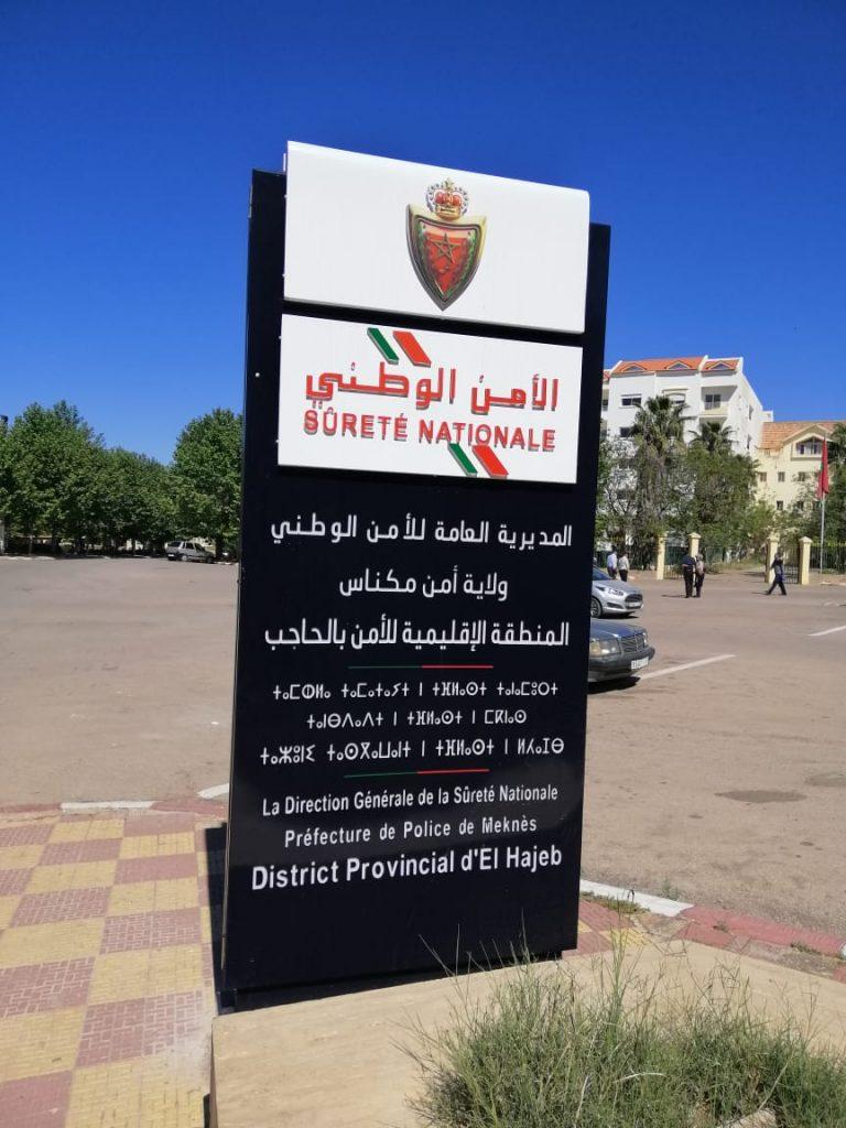 El Hajeb secouée par le mystérieux meurtre d'un septuagénaire: seconde épouse, beau-frère et belle-soeur sur la sellette